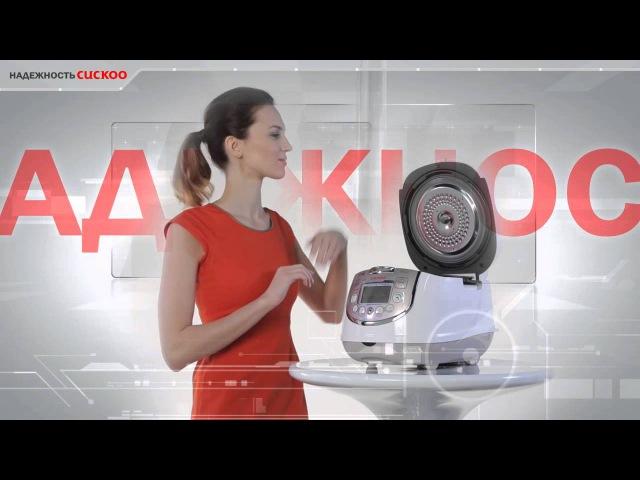 Технологии мультиварок Cuckoo - фильм о уникальных технологиях корейской компании Cuckoo