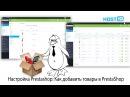 Как добавить товары в PrestaShop | HOSTiQ