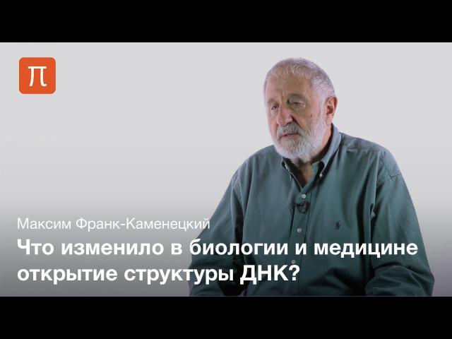 Открытие структуры ДНК — Максим Франк-Каменецкий