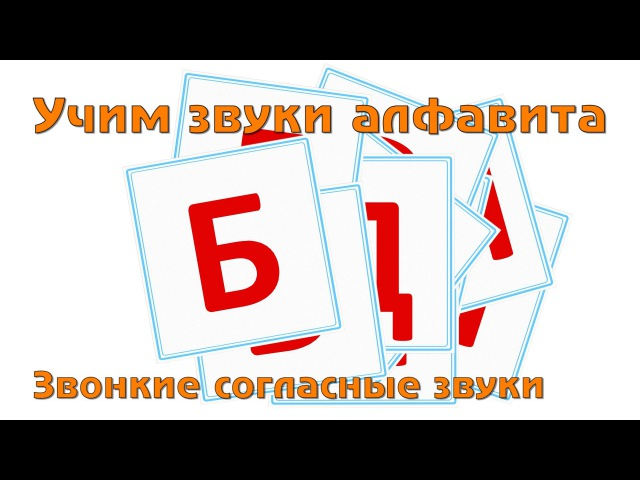 Учим и поем русский алфавит Звонкие согласные буквы