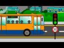 Мультики про машинки и автобусы