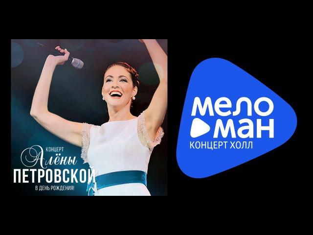 Алена Петровская - Концерт в День Рождения!