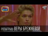 Розыгрыш Веры Брежневой, певицы, актрисы, телеведущей  Вечерний Киев, розыгрыши ...