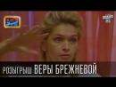 Вечерний Киев-Вера Брежнева разыгрывает людей