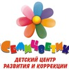 "ДЕТСКИЙ ЦЕНТР  ""СЕМИЦВЕТИК"" ГАТЧИНА"