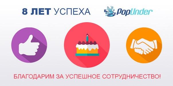 Popunder.ru – давайте знакомиться! - Страница 2 NFM6_sKSH08