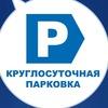 """""""Avia-parking"""" Единая сеть парковок"""