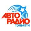 Авторадио Тольятти, 96.0 FM