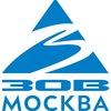 ЗОВ Москва