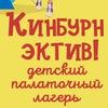 """Детский палаточный лагерь """"Кинбурн-эктив!"""""""