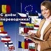 Международный день переводчика в ВолГУ