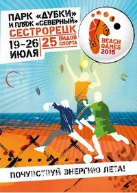 Beach Games 2015