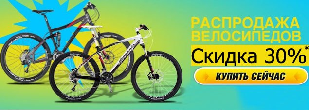 В магазинах сети Веломания скидки на все велосипеды от20% до 30% Только до Конца Февраля !!!!