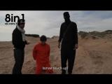 ИГИЛ - пародия на казнь террористами с отрезанием головы
