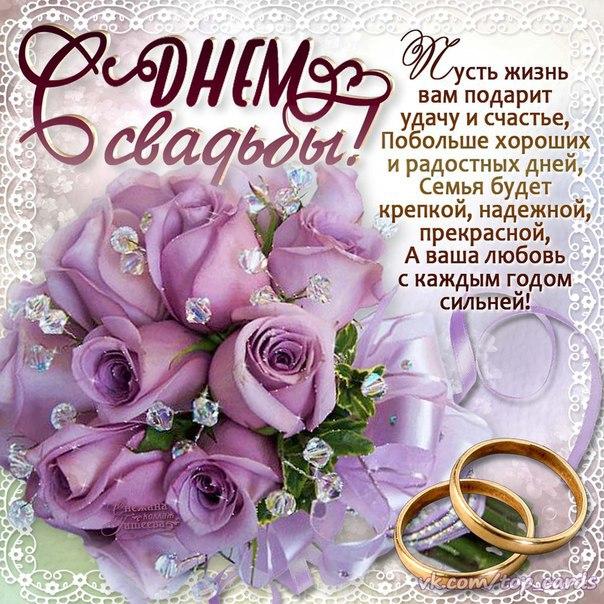 С днем свадьбы подруге поздравления в прозе