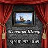 «Маэстро штор» – пошив штор в Новочеркасске