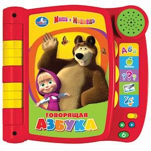 Развивающие книжки Говорящая азбука - Маша и медведь, Умка