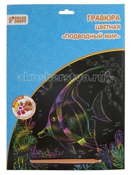Наборы для творчества Набор для творчества Гравюра Подводный мир, Color Puppy