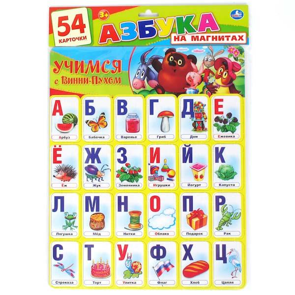Обучающие плакаты Обучающий плакат Азбука на магнитах, Умка