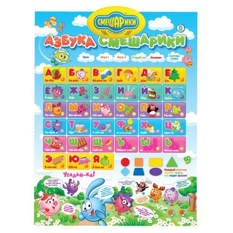Обучающие плакаты Электронная игра-плакат Азбука, Смешарики