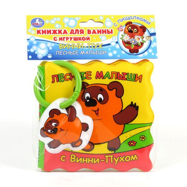 Игрушки для купания Книжка для ванны Винни-Пух Лесные малыши, Умка