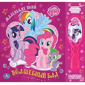 Книжки-игрушки Книжка Мой маленький пони Волшебный бал, Умка