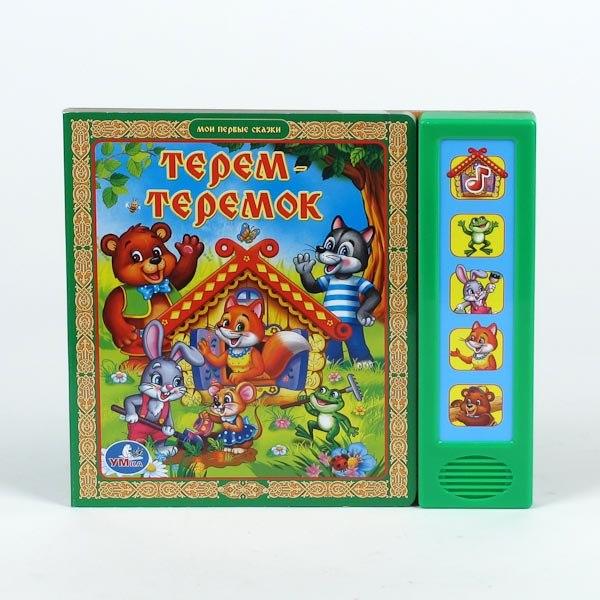 Говорящие книжки Книжка Терем-Теремок 9785919416937, Умка