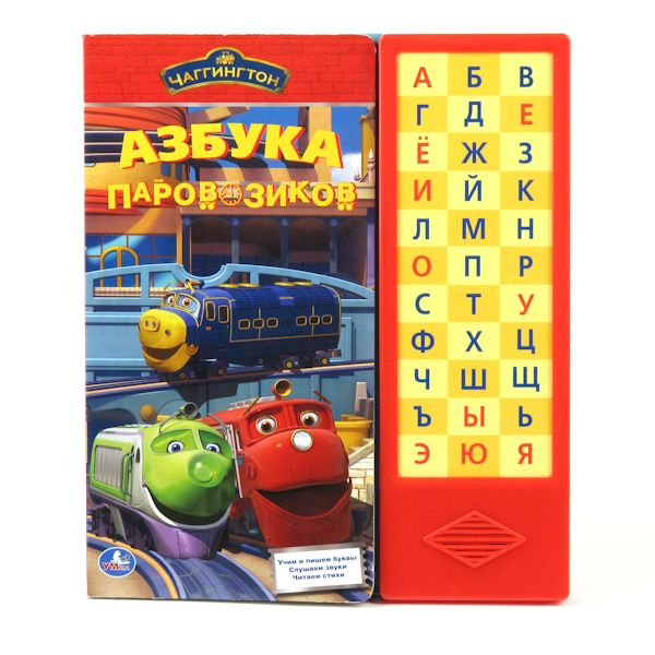 Развивающие книжки Книжка Чаггингтон Азбука паровозиков, Умка