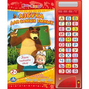 Развивающие книжки Книжка музыкальная Маша и медведь Азбука для самых умных, Умка