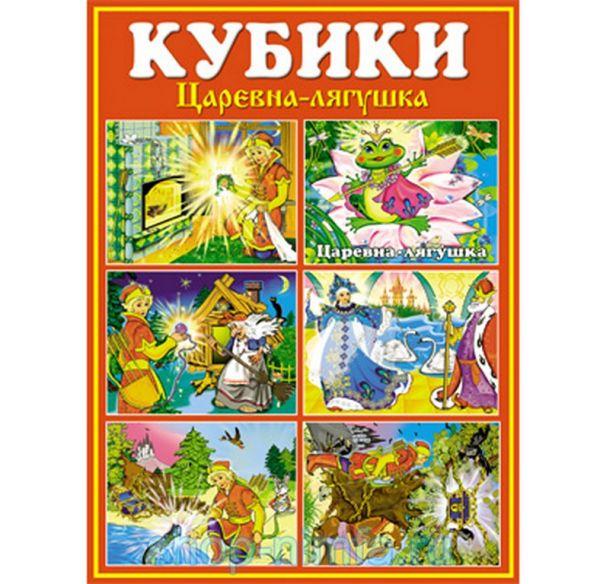 Развивающие игрушки Кубики Царевна-Лягушка 12 шт., Стеллар
