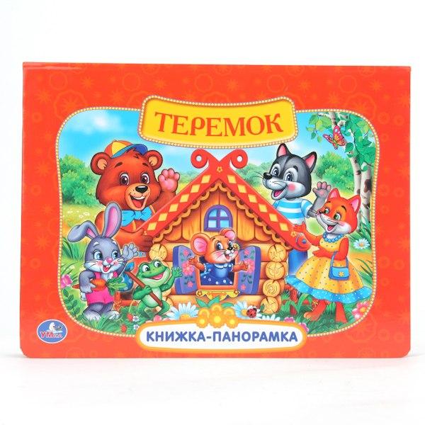 Книжки-картонки Книжка-панорамка Теремок, Умка