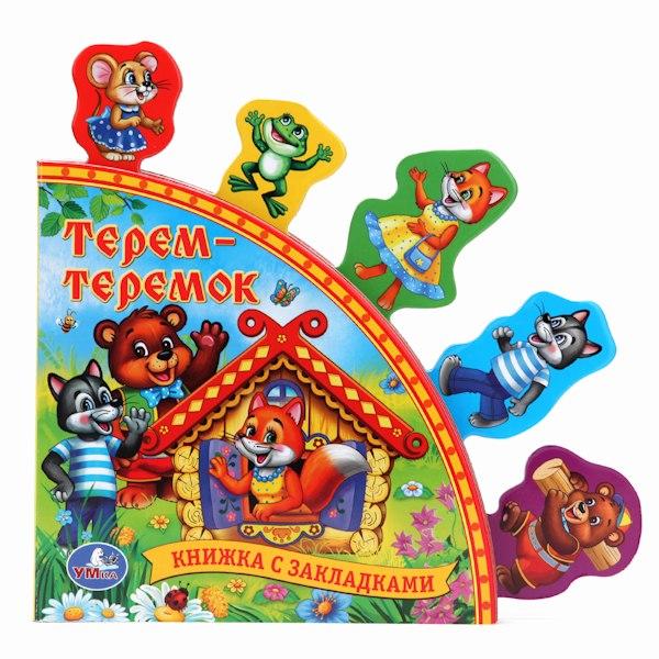 Книжки-картонки Книжка с закладками Терем-Теремок, Умка