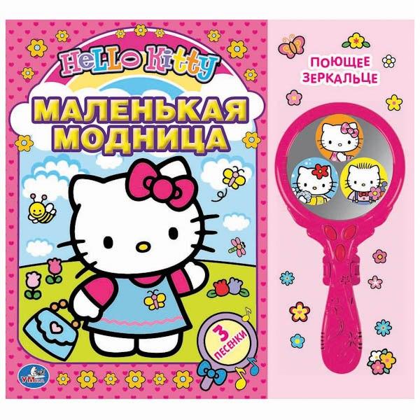 Книжки-игрушки Книжка с музыкальным зеркальцем Hello Kitty. Маленькая модница, Умка