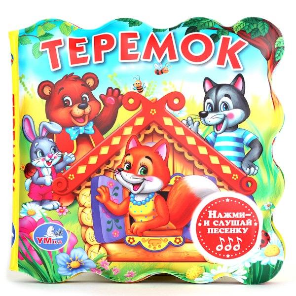 Игрушки для купания Книжка для ванны с песенкой Теремок, Умка