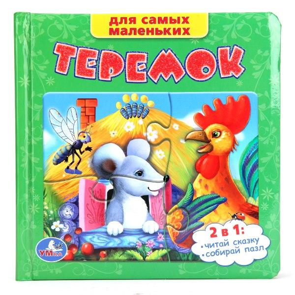 Развивающие книжки Книга-пазл Теремок, Умка