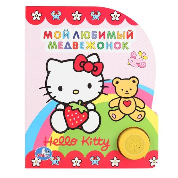 Музыкальные книжки Книжка музыкальная Hello Kitty Мой любимый медвежонок, Умка