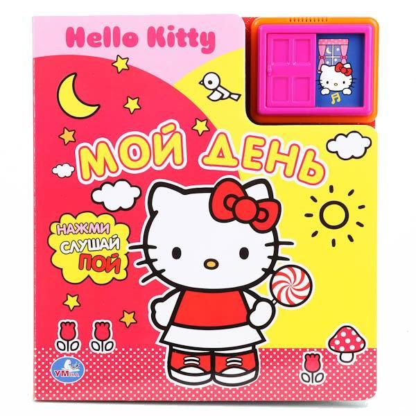 Музыкальные книжки Книжка музыкальная Hello Kitty. Мой день, Умка