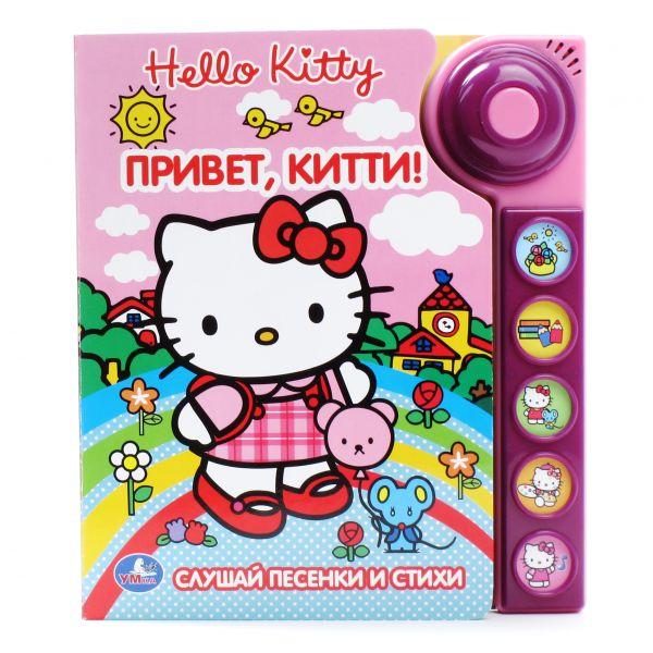 Музыкальные книжки Музыкальная книжка Hello Kitty. Привет, школа!, Умка