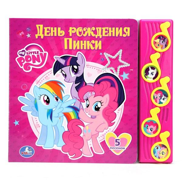 Музыкальные книжки Музыкальная книжка Мой маленький пони. День рождения Пинки, Умка