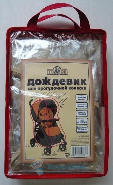 Дождевики для прогулочной коляски ДТ 002/1, Russia