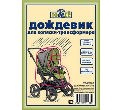 Дождевики для коляски-трансформера, Russia