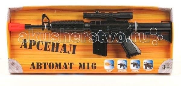 Игрушечное оружие Игрушечный Автомат Арсенал М-16, Играем вместе