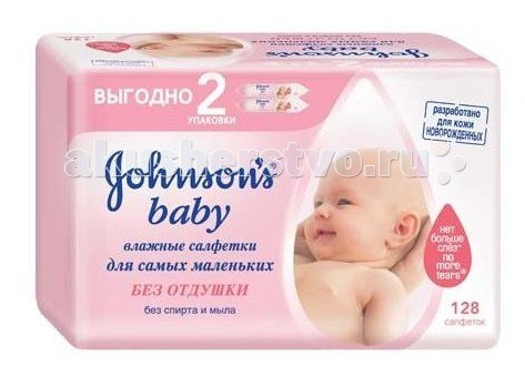 Салфетки влажные двойные 128 шт. без отдушки, Johnson's Baby