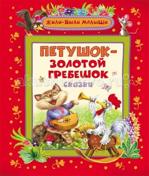 Художественные книги Сборник сказок Петушок-золотой гребешок, Росмэн