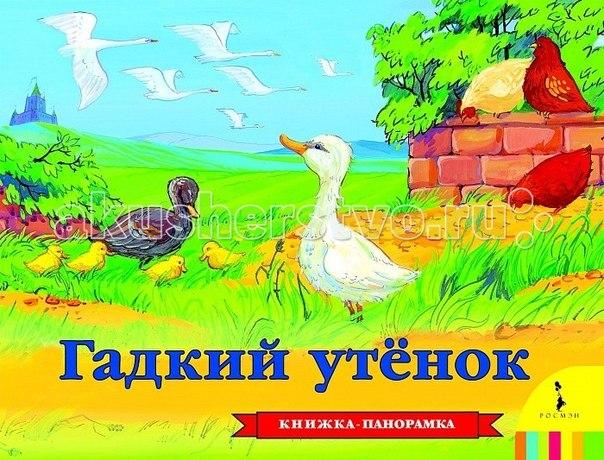 Художественные книги Сказка Гадкий утенок Андерсен Х.-К., Росмэн