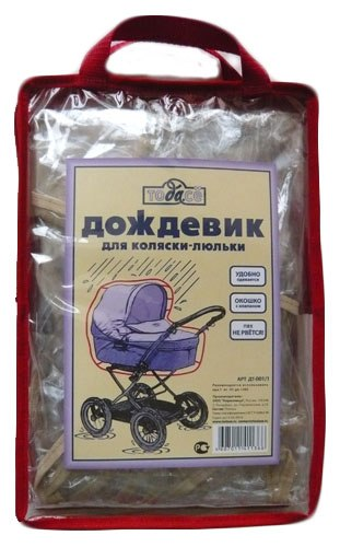 Дождевики на коляску-люльку ДТ 001/1, Russia