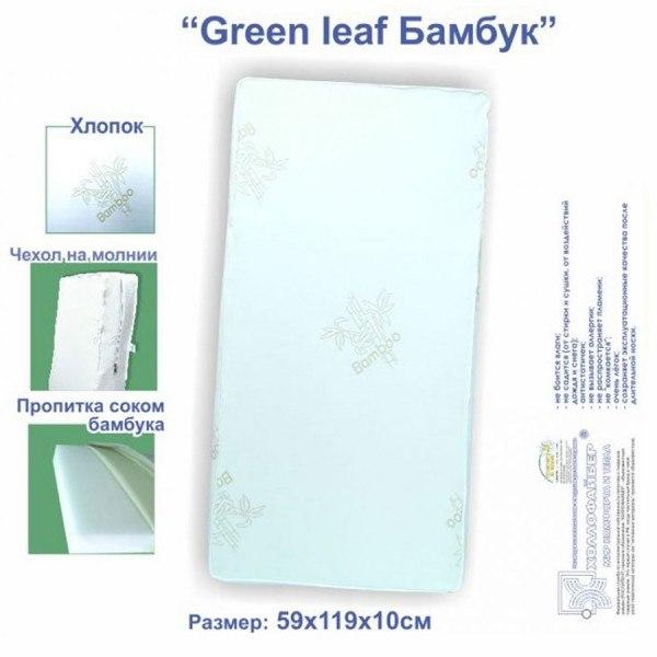 Матрацы двухсторонний Перинка Green Leaf Бамбук 119х59х10, Фея