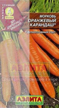 "Семена. морковь ""оранжевый карандаш"", Аэлита"