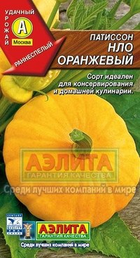 "Семена. патиссон ""нло"", оранжевый, Аэлита"