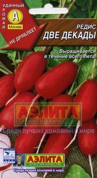 "Семена. редис ""две декады"", Аэлита"
